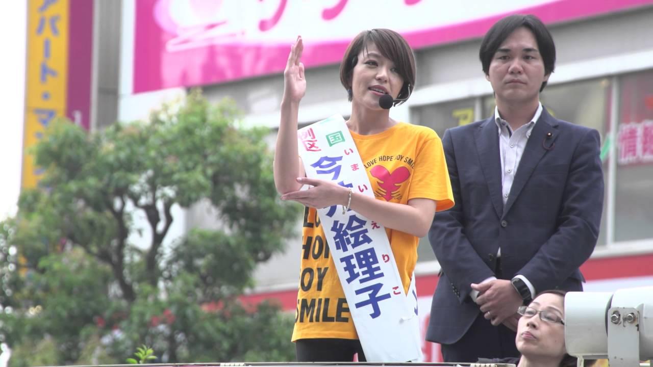 今井絵理子 人生初の選挙演説 平成28年6月22日第一声有楽町マリオン前~蒲田駅前