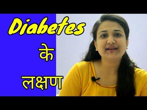 Diabetes mellitus signs and symptoms [Hindi] | डायबिटीज के लक्षण