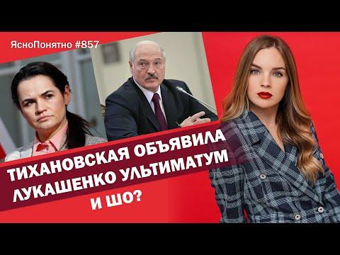 Тихановская объявила Лукашенко