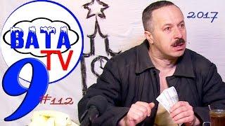 Ватные новости 09 (2017). #ВАТАTV. Выпуск 112