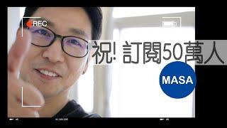 祝! MASA Youtube頻道訂閱達到50萬人!/MASA Youtube Channel Reached 500K Subscribers! MASAの料理ABC