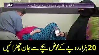 Karachi me Pregnant khawateen kay sath kia jane wala ganda dhanda bay naqab