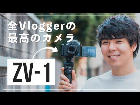 全てのVloggerに捧ぐ最高のカメラ。Sony VLOGCAM ZV-1レビュー。