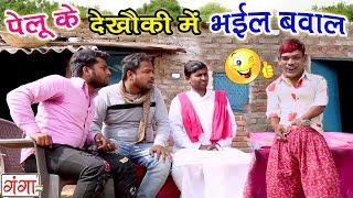 BHOJPURI COMEDY VIDEO 2019 बिहार का नंबर 1 बकलोल वीडियो मस्त कॉमेडी आप भी जरूर देखें .....