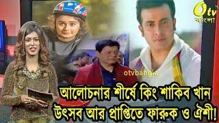 Download Video ঢালিপাড়ায় বছরজুড়ে আলোচনার শীর্ষে কিং শাকিব খান, ফারুককে নিয়ে উৎসব! shakib khan faruk 18 | otv bangla MP3 3GP MP4