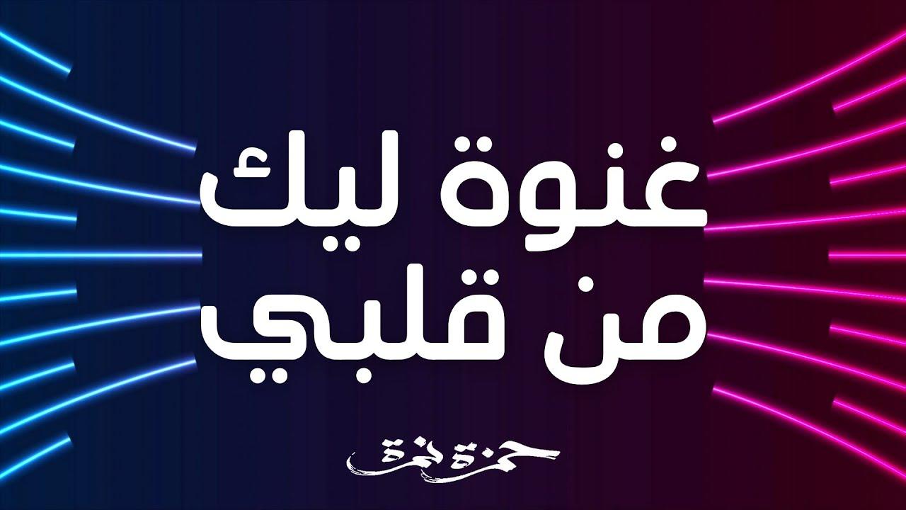 Hamza Namira - Ghenwa Leek Men Alby | حمزة نمرة - غنوة ليك من قلبي