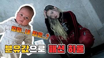 [쎈엄마] 20대 유부녀 분유값 100만원으로 패션 하울