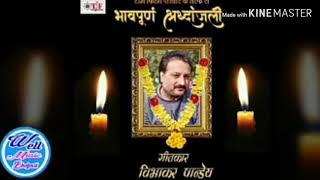 कइसेके के गीतीया लिखाई पांडे के बीना हो vibhakar pandey said death song