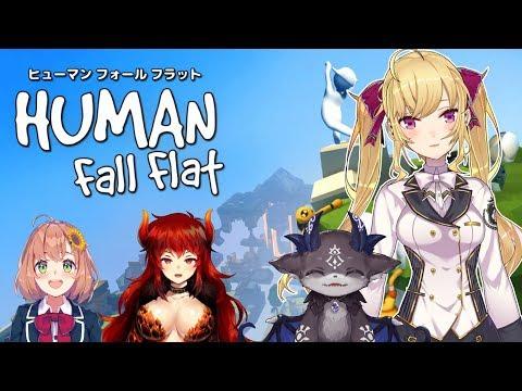 【ドラひま×でびリオン】Human: Fall Flatやる【にじさんじ / 鷹宮リオン視点】