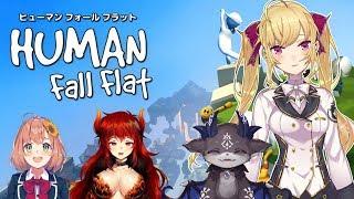 [LIVE] 【ドラひま×でびリオン】Human: Fall Flatやる【にじさんじ / 鷹宮リオン視点】