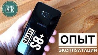 Samsung Galaxy S8 Plus Спустя 8 месяцев использования