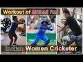 Workout of Indian Women Cricketer Mithali Raj    Mithali Raj Lifestyle