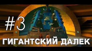 ГИГАНТСКИЙ ДАЛЕК| Doctor Who - The Adventure Game #3