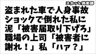 【修羅場】盗まれた車で人身事故を起こされた→ショックで倒れ救急車で運...