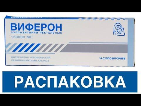 ВИФЕРОН-ФЕРОН Демонстрация