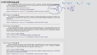 ЕГЭ Физика Задание 4 #16845