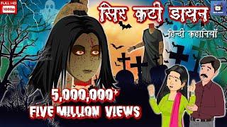 सिर कटी डायन: Horror Kahaniya | Hindi Scary Stories | Hindi Horror Story | Best Horror Stories