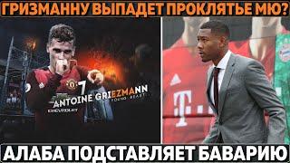 Гризманну выпадет проклятье МЮ Алаба подставляет Баварию Игрок ЦСКА в Реале