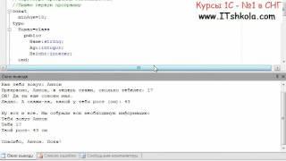 №1 PascalABC NET Первая программа Часть 2 Курсы 1с 8 торговля Программирование курс Курс обучения