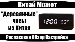 """""""Деревянные"""" часы из Китая (распаковка, обзор, настройка)"""