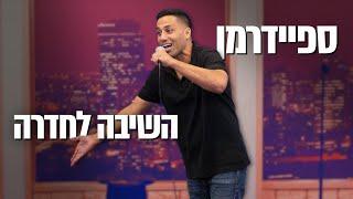 שחר חסון - ספיידרמן: השיבה לחדרה