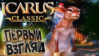 Приручаем Волков, Кабанов и Единорога - Icarus Online Classic Собираем Коллекцию Животных #1