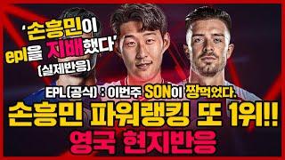 토트넘 손흥민 EPL 파워랭킹 또 1위 왕좌 탈환! 손…