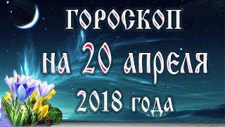 Гороскоп на сегодня 20 апреля 2018 года. Полнолуние через 10 дней