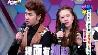 综艺大热门20131125别家吃不到 我的家传秘方最好吃