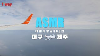 [ASMR] 티웨이항공 TW803편 대구에서 제주까지,…