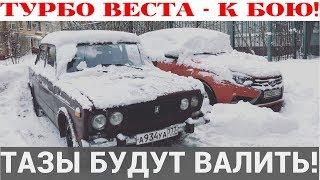 Lada Vesta Turbo - возвращение! Будем жечь!