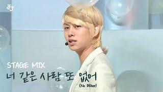 Super Junior (슈퍼주니어) - 너같은 사람 또 없어 (No Other) [ 교차편집_Stage M…