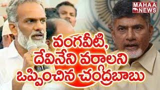 AP CM Chandrababu Political Strategy with Devineni and Vangaveeti Groups | Mahaa News
