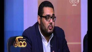 #ممكن | عمر الهادي : هناك ازمة حقيقية بين الاعلام والمواطن المصري وأجهزة الدولة