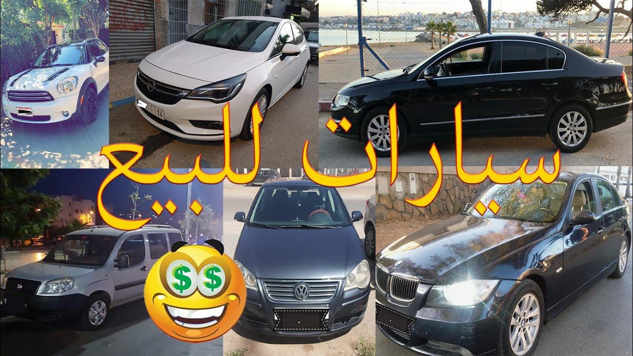 صورة فيديو : سيارات معروضة للبيع من طرف أصدقاء و متابعي قناة Carofil Auto