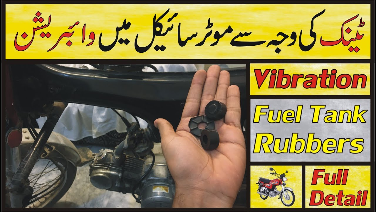 Fuel Tank Rubbers Vibration Problem / Honda CD 70 Fuel Tank Rubbers Problem In Urdu |Study Of Bikes|