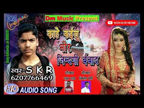 आ गया S K R का 2019 supar hit sad भोजपुरी Song (काहे कईलू मोर जिन्दगी बर्बाद)