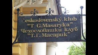 "Krajanský klub ""T.G.Masaryka"" v Sofii thumbnail"