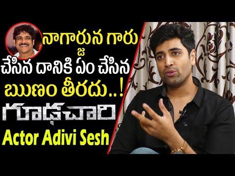 నాగార్జున చేసిందానికి ఏంచేసిన రుణం తీరదు  Goodachari Adivi Sesh About Nagarjuna Akkineni