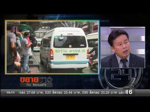 ย้อนหลัง ขยายข่าว : ความปลอดภัยของรถโดยสาร