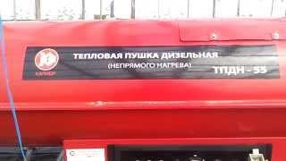видео пушки дизельные в Украине