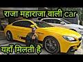 Luxury cars BMW, MERCEDES, JAGUAR, VOLVO  ALL PREMIUM  LUXURY CARS