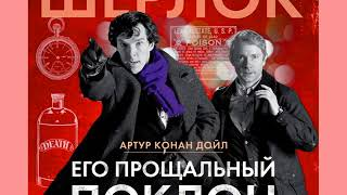 """Отрывок из рассказа Дойля """"Его прощальный поклон"""", голосом русского Шерлока"""