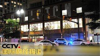 [国际财经报道] 美国:三地接连发生枪击事件 致4死9伤 | CCTV财经