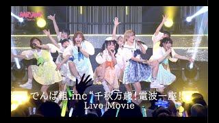 でんぱ組.inc「千秋万歳!電波一座!」Live Movie from『Dear☆Stageへようこそ2021』