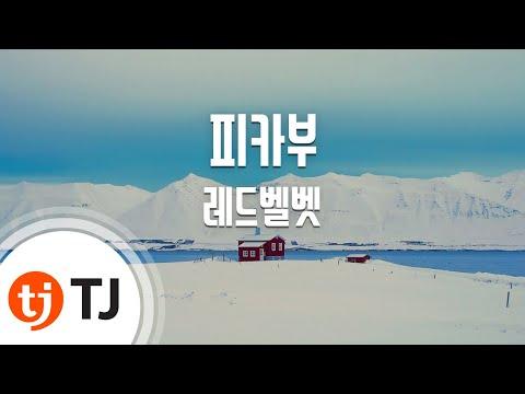 [TJ노래방] 피카부 - 레드벨벳(Red Velvet) / TJ Karaoke