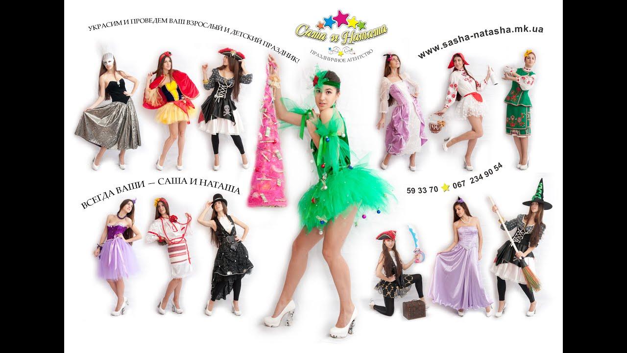 Прокат взрослых карнавальных костюмов в Николаеве 2016 ... - photo#2