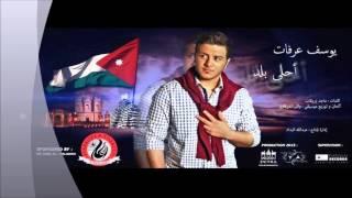 يوسف عرفات - أحلى بلد / Yousef Arafat - Ahla Balad 2013