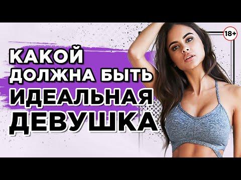 Какой должна быть идеальная девушка? - Видео онлайн