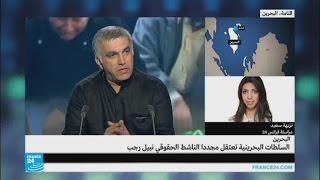 البحرين: السلطات تعتقل الناشط نبيل رجب